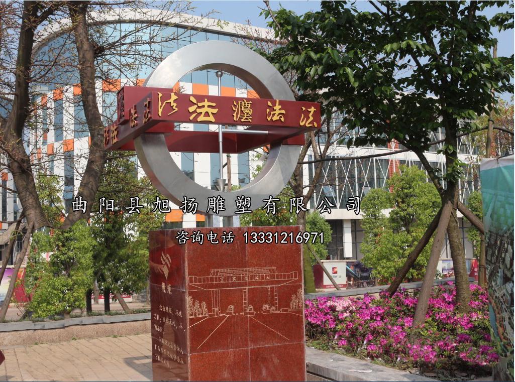 临港广场公园法治不锈钢雕塑 法制玻璃钢规矩雕塑