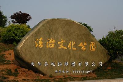 0 产品详情 加工定做门牌石 曲阳县旭扬雕刻厂定做法制廉政雕塑